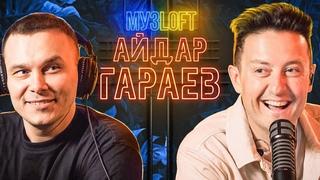 Айдар Гараев о шоу плохие песни, проблемах КВН и современных артистах   МузLoft #3