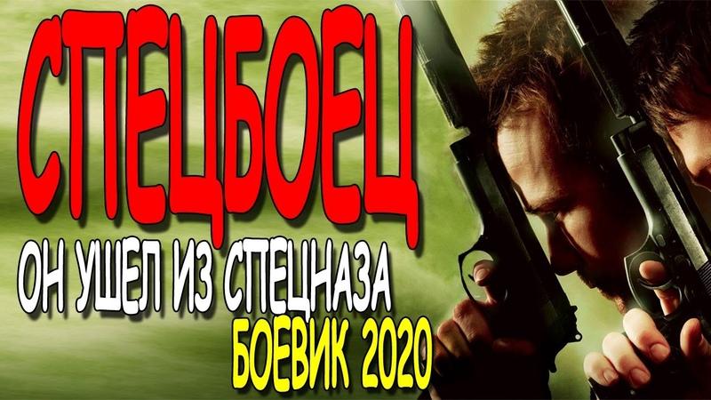 О бывшем спецназовце СПЕЦБОЕЦ Российский боевик 2020 премьера фильм
