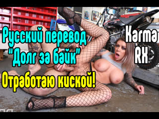 Karma RX большие сиськи big tits [Трах, all sex, porn, big tits, Milf, инцест, порно blowjob brazzers секс анальное] секс