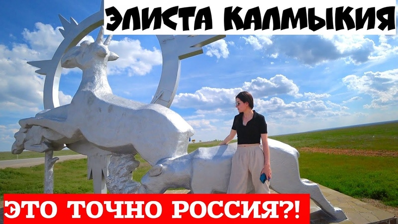 Элиста Калмыкия Необычная Россия Что посмотреть в Элисте за 1 день Лучшие места Калмыкии