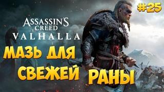 МАЗЬ ДЛЯ СВЕЖЕЙ РАНЫ ( Assassin's Creed Valhalla ) ♦Прохождение♦ #25