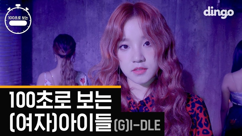 [4K] 100초로 보는 (여자)아이들 👭(G)I-DLE | 🧚♀️신곡 Uh-Oh 무대 최초 공개! | 100sec Dingo music Choreo