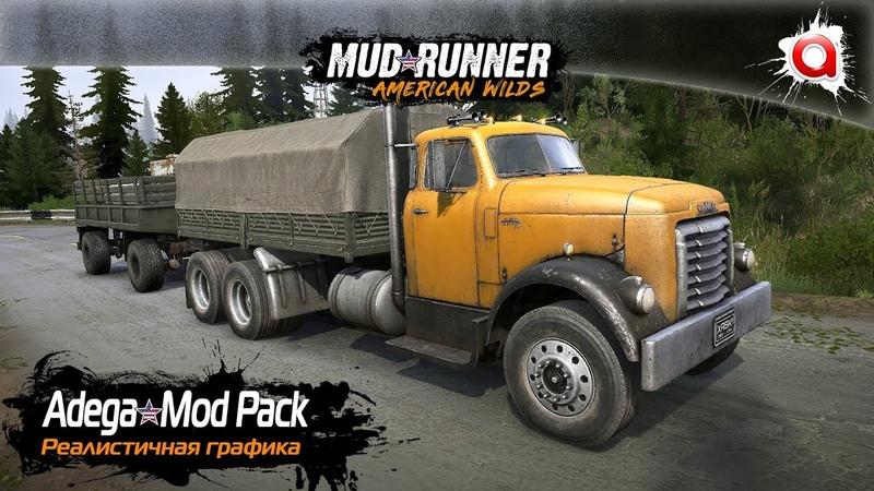 Реалистичная графика Adega Mod Pack MudRunner