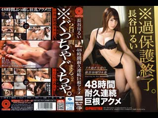 ABP-436 Rui Hasegawa