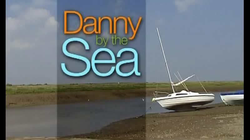Дэнни у моря Клей