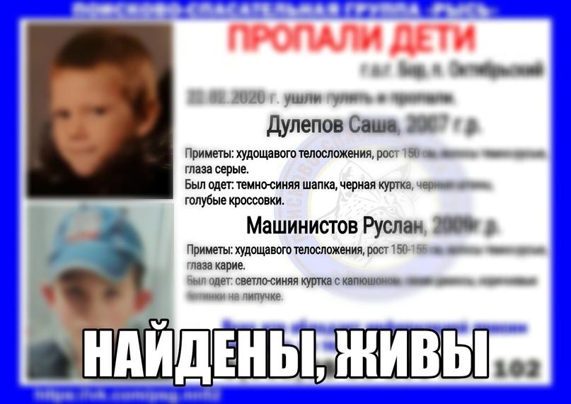 Дулепов Саша, 2007 г.р. Машинистов Руслан, 2009 г.р. г.о.г.Бор, п.Октябрьский