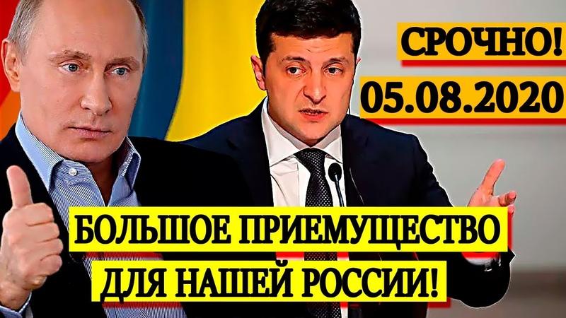 СРОЧНО 05 08 20 ВОТ ЭТО НОВОСТЬ ВЫМЫШЛЕННЫЕ НЕУДАЧИ В РОССИИ БОЛЬШОЙ ПЛЮС ДЛЯ НАШЕЙ СТРАНЫ