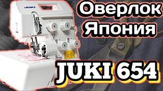 Лучший Обзор Бытовой оверлок Juki MO 654 DE.