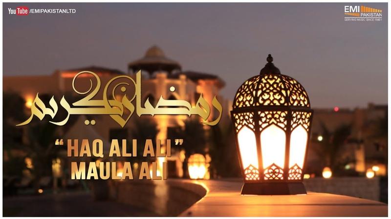 Haq Ali Ali Maula Ali Ustad Nusrat Fateh Ali Khan Ramadan Special