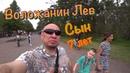 8 мая 2021г Семья Воложаниных, Александр, Елена и сын Лев 7 лет, гуляют в парке Гагарина