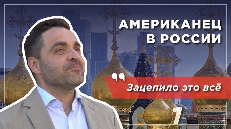 Американец в России удивление и культурный шок
