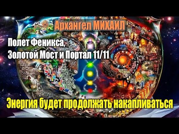АРХАНГЕЛ МИХАИЛ УСКОРЕННЫЕ ЭНЕРГИИ ВОЗНЕСЕНИЯ в ОКТЯБРЕ и НОЯБРЕ 2020 Эра Возрождения