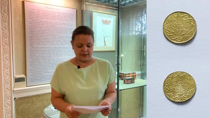 Онлайн презентация музейной коллекции Монеты династии Романовых в собрании Музея истории камнерезного и ювелирного искусства