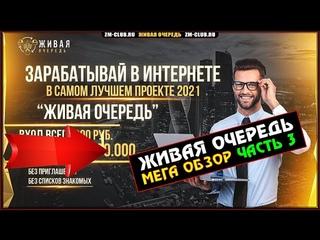Живая Очередь - Мега ОБЗОР проекта Lift-ME Ru 2021 | Часть 3