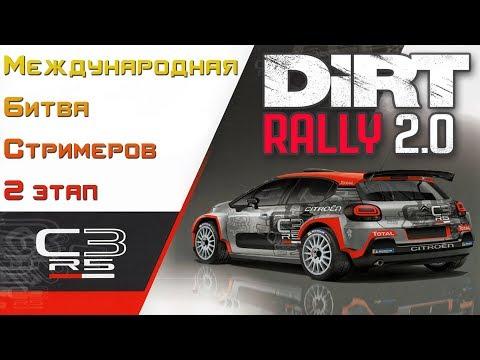 🔴 LIVE DiRT Rally 2 0 Международная битва стримеров 2 этап Logitech G27