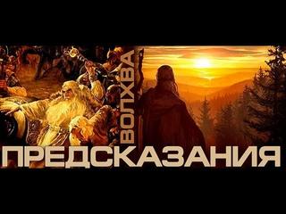Предсказания волхва 2021 - 2022 Правда о выборах смертельном уколе Путине Лаврове Ефремове КОСМИЗМЕ