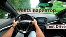 Lada Vesta Exclusive Jatco POV Test Drive