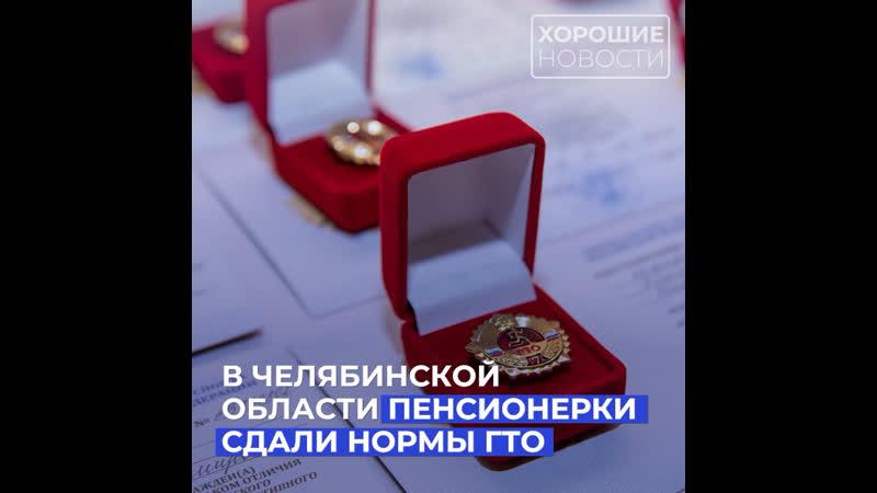В Челябинской области пенсионерки сдали нормы ГТО