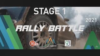 Видеоотчет Rally Battle 2021 Stage 1
