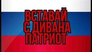 """ПАТРИОТАМ"" РОСИИ!"