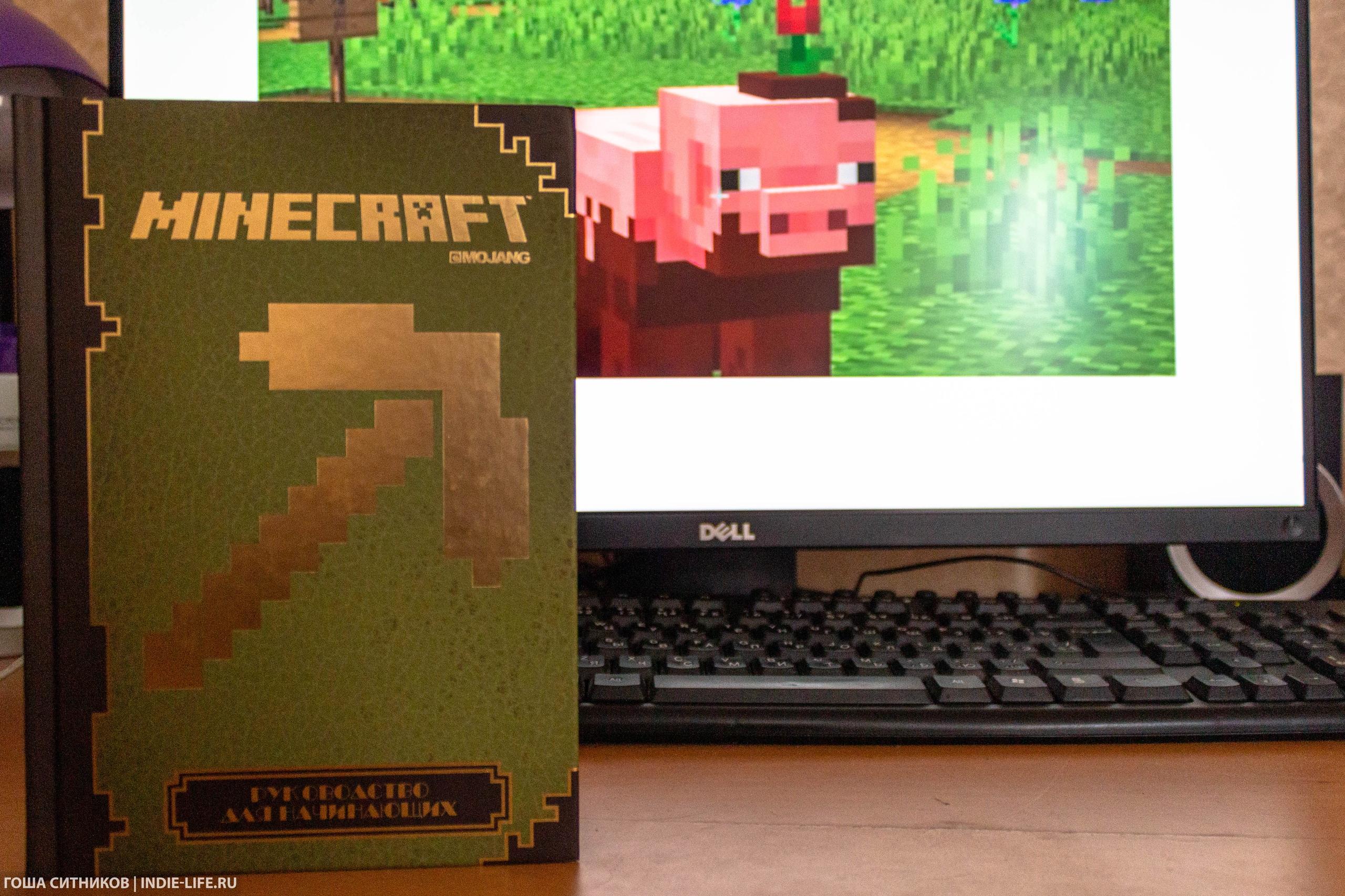 Minecraft Руководство для начинающих