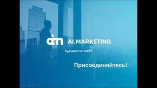 #MarketBot Маркетинг  Виды активных доходов в Аi Marketing и INВ Network