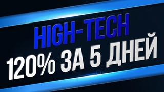ОБЗОР HIGH-TECH BIZ - НОВЫЙ ФАСТ 120% ЗА 5 ДНЕЙ! СТРАХОВКА 100$