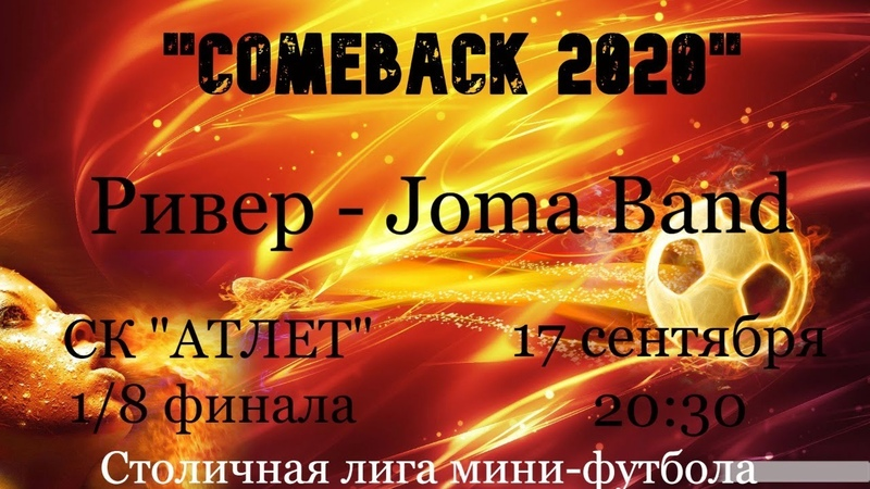 Ривер Joma Band
