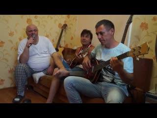 АЛЕКСЕЙ БЛОХИН и гр. ЛАСКОВЫЙ БЫК - ПАЦАНЫ (ремейк,квартирник)