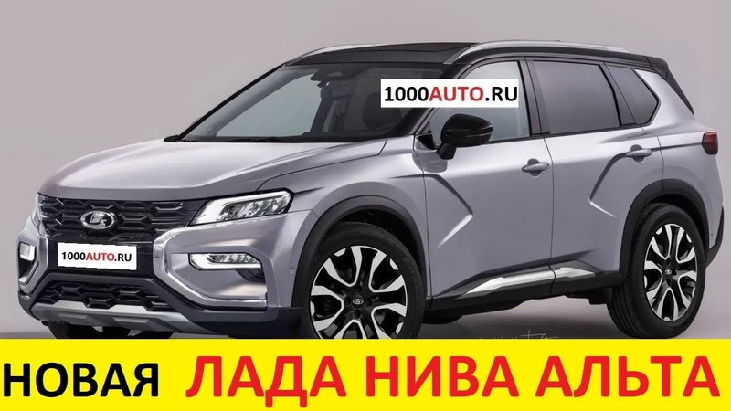 НОВАЯ ЛАДА НИВА АЛЬТА 2020 2021 НУ НАКОНЕЦ ТО ЕЕ ПОКАЗАЛИ Автообзор Кроссовер от Автоваза