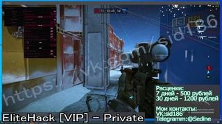 EliteHack [VIP] /Private warface soft/Приватный софт варфейс/Обновление/Софт в деле/PVP/ПВП/2021