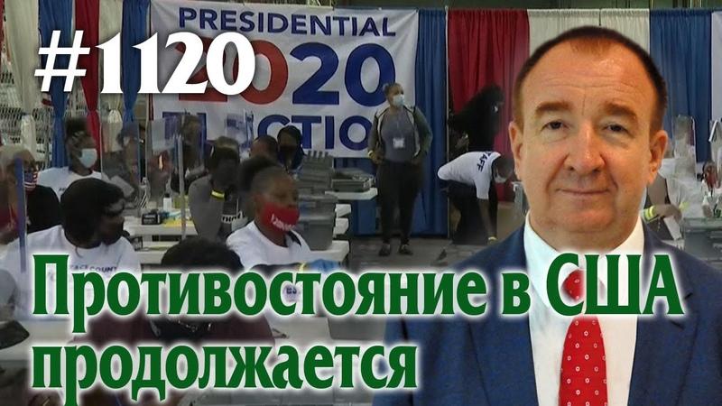 Игорь Панарин Мировая политика 1120 Противостояние в США продолжается