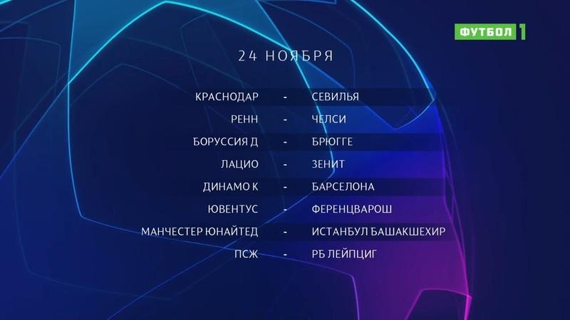 Лига чемпионов Обзор матчей 24 11 2020