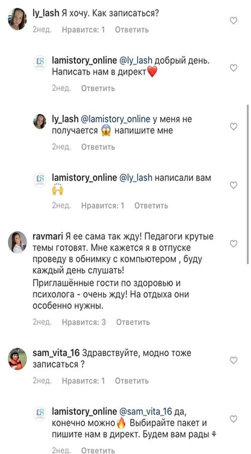 405 лидов по 32,5 рубля для конференции «Lami Story», изображение №4
