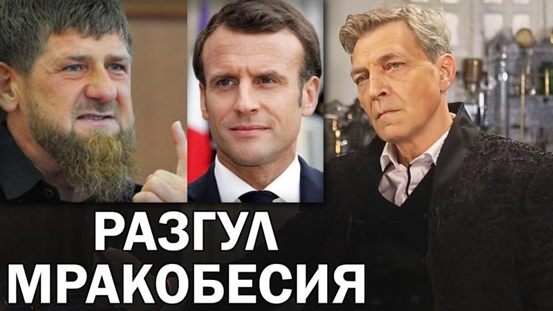 Невзоров про конфликт Кадырова и Макрона Вера это не основание для уважения Невзоровские среды