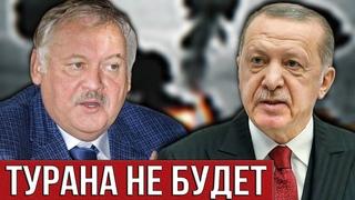 Эрдоган зря старается - Турана не может быть - Константин Затулин