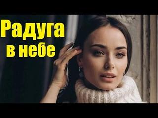 РАДУГА В НЕБЕ  Фильм