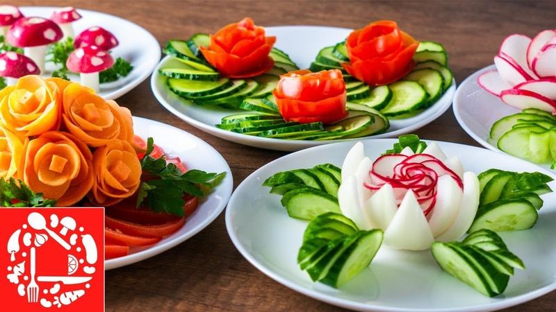 5 СУПЕР СПОСОБОВ Украшения Овощами на Праздничный стол Как красиво нарезать Овощи