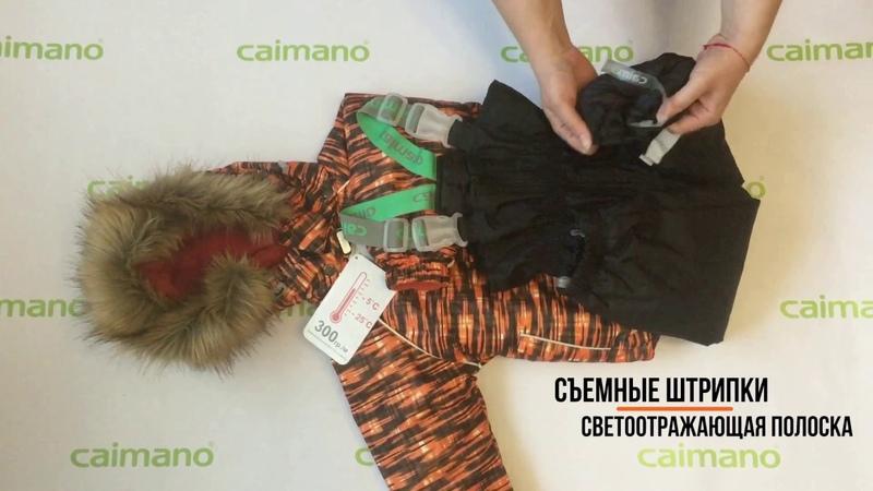 Зимний комплект KAI Caimano Зима 2018