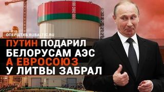 Путин подарил белорусам АЭС, а Евросоюз у Литвы забрал / Закрытие Игналинской АЭС в Литве