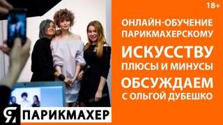 Онлайн-обучение парикмахерскому искусству. Плюсы и минусы. Обсуждаем с Ольгой Дубешко.