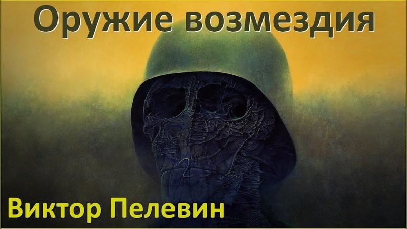 ОРУЖИЕ ВОЗМЕЗДИЯ АУДИОКНИГА Виктор Пелевин