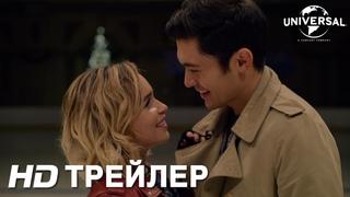 РОЖДЕСТВО НА ДВОИХ | Трейлер 1 | в кино с 5 декабря