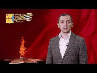 Поздравление с Днём Победы от вице-спикера ОЗС Владимира Костина.