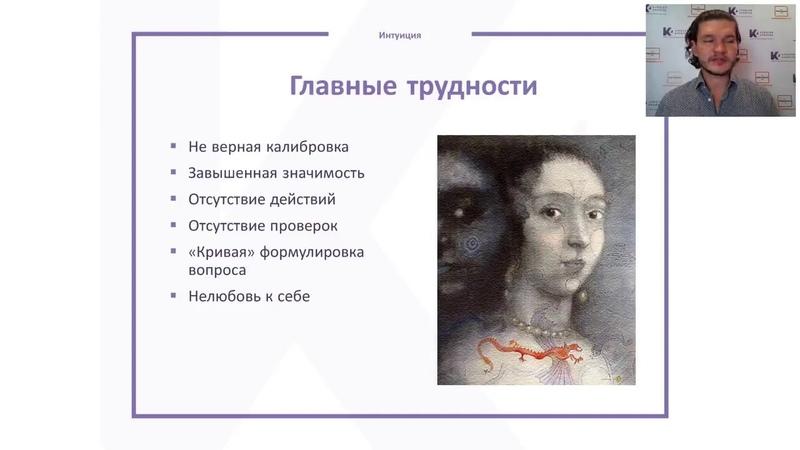 Алексей Кройтор Как увеличить силу Вашей интуиции 2 ой вебинар