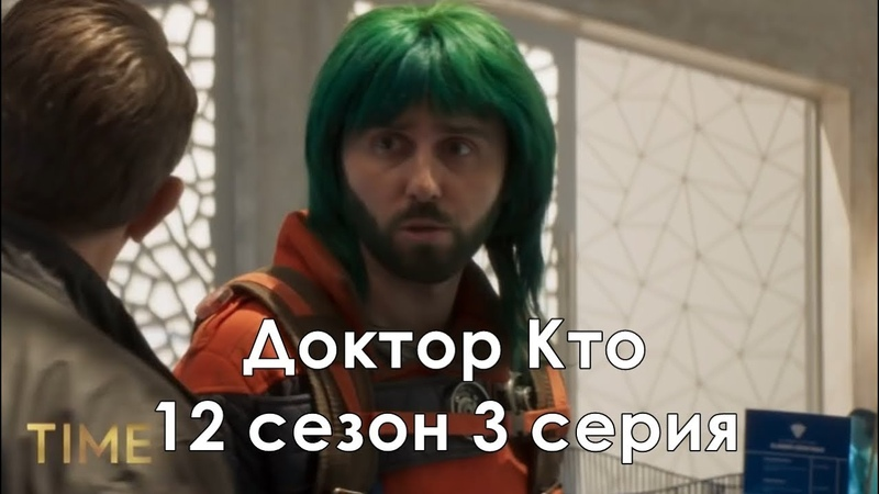 Доктор Кто 12 сезон 3 серия Промо с русскими субтитрами Doctor Who 12x03 Promo