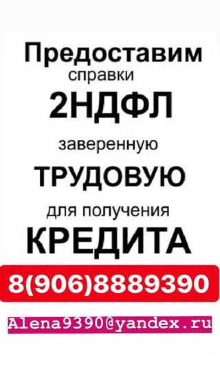 Взять кредит в рассрочку без процентов на телефоны
