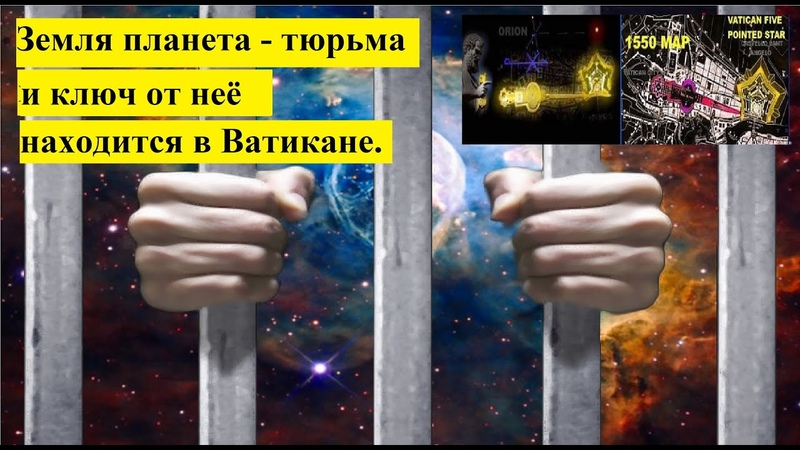 Планета тюрьма ключ от которой находится в Ватикане Изгнание человека на Землю