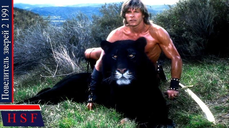 Воин умеющий разговаривать с животными Повелитель зверей 2 Американские фильмы фэнтези