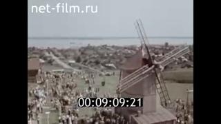 400 лет Козьмодемьянску, 1983 год.